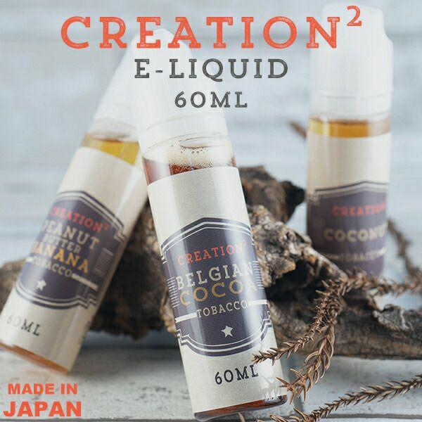 CREATION² リキッド 60ml Creation2