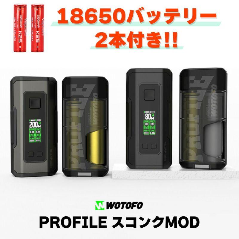 バッテリー2本セットWotofo PROFILE スコンクMOD ウォトフォ プロファイル スコンカー